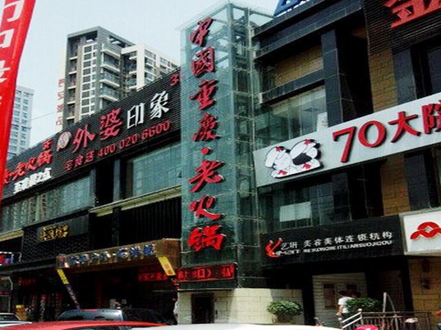 重庆老火锅公司