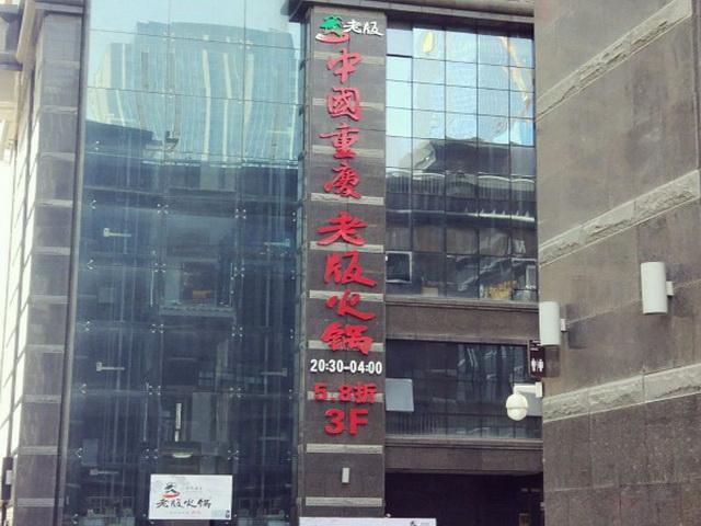 重庆老火锅排名