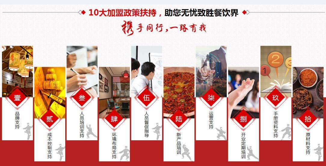 重庆火锅加盟哪个品牌好