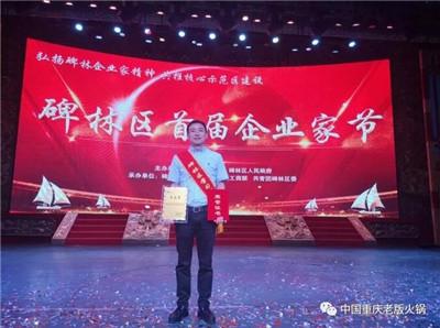 西安首届企业家表彰大会外婆印象&老版火锅榜上有名(图1)
