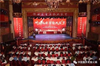 西安首届企业家表彰大会外婆印象&老版火锅榜上有名(图2)