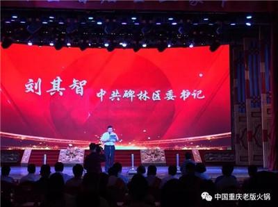 西安首届企业家表彰大会外婆印象&老版火锅榜上有名(图3)