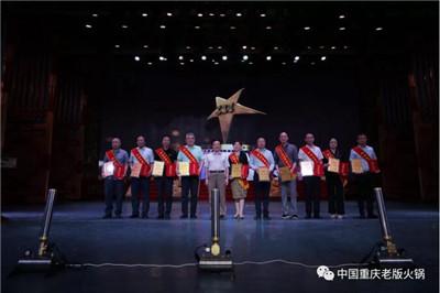 西安首届企业家表彰大会外婆印象&老版火锅榜上有名(图4)