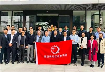西安市青年企业家协会带队考察—老版火锅代表受邀参加(图1)