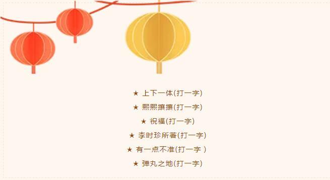 老版火锅 元宵猜字谜【9.9套餐抽取ing】(图5)