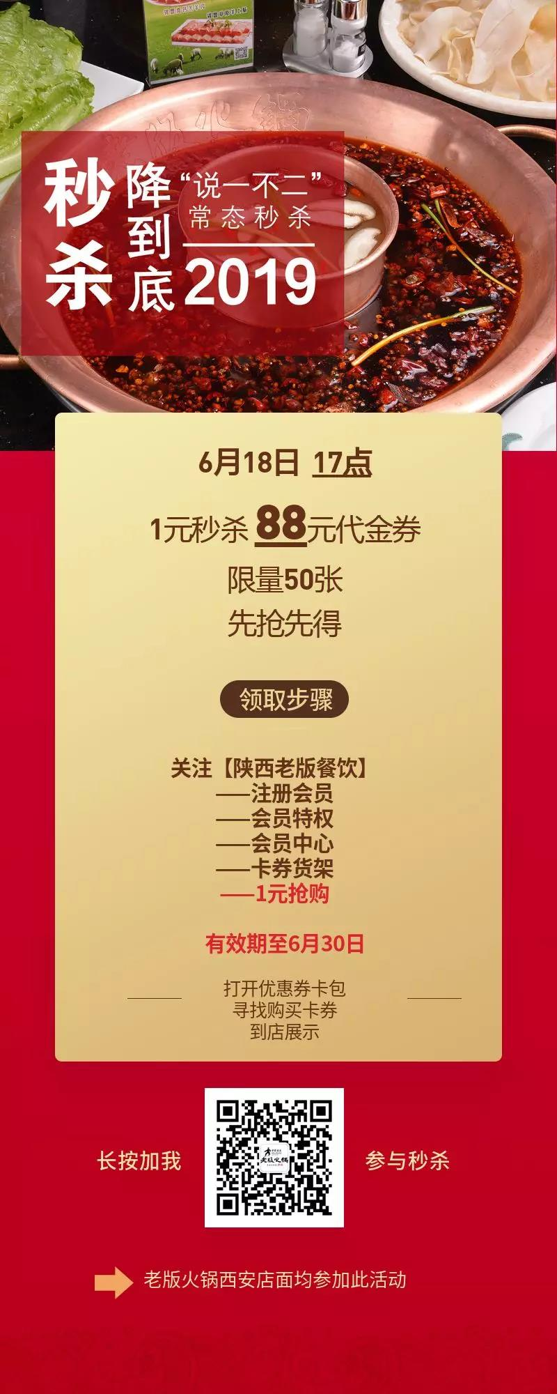 【1元秒杀 】17点抢购(图1)